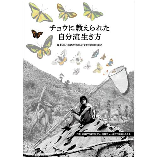 チョウに教えられた自分流 生き方 / 西澤孝 著(カロラータ創業者)