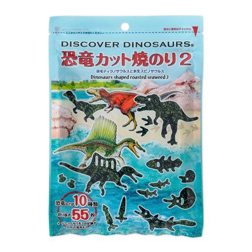 恐竜と白亜紀に生息していた頭足類や魚類等のカット焼きのり、切り抜き10種類55枚入り